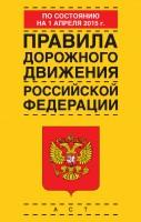 20136213_cover-pdf-kniga-raznoe-pravila-dorozhnogo-dvizheniya-rossiyskoy-federacii-po-sostoyaniu-1-aprelya-2015-9532804