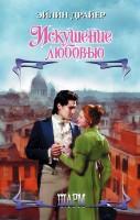 20139636_cover-elektronnaya-kniga-eylin-drayer-iskushenie-lubovu