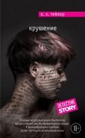 20139659_cover-elektronnaya-kniga-k-l-teylor-krushenie