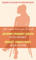 20141372_cover-pdf-kniga-helen-filding-dnevnik-bridzhit-dzhons-bridget-jones-s-diary-10315291
