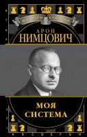 20141450_cover-pdf-kniga-aron-nimcovich-moya-sistema-17096947
