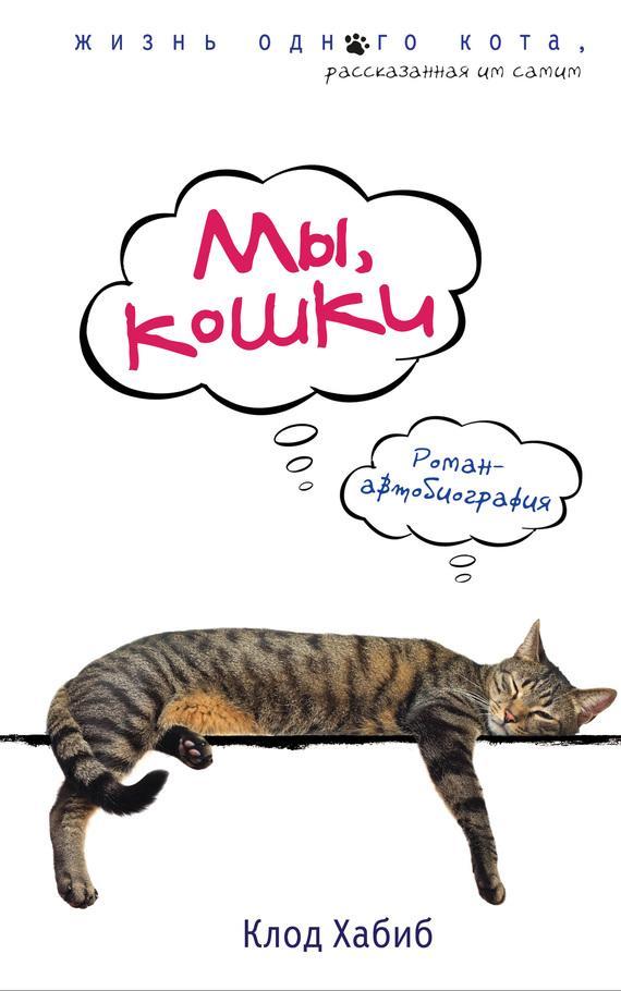 Психология кошек книга скачать