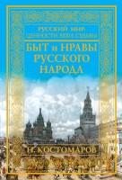 20149827_cover-elektronnaya-kniga-nikolay-kostomarov-byt-i-nravy-russkogo-naroda