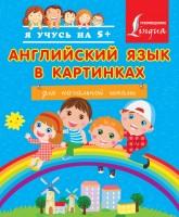 20152116_cover-pdf-kniga-raznoe-angliyskiy-yazyk-v-kartinkah-dlya-nachalnoy-shkoly-17105149