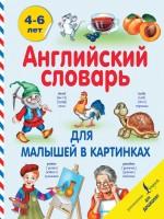 20152305_cover-pdf-kniga-v-a-derzhavina-angliyskiy-slovar-dlya-malyshey-v-kartinkah-17105226