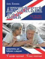 20161855_cover-pdf-kniga-anna-komnina-2-angliyskiy-yazyk-dlya-rzhavyh-chaynikov-samouchitel-dlya-babushek-i-dedushek-17113894