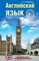 20168895_cover-pdf-kniga-viktor-milovidov-angliyskiy-yazyk-prosteyshiy-samouchitel-17118582
