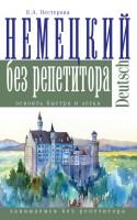 20168935_cover-pdf-kniga-e-a-nesterova-nemeckiy-bez-repetitora-17118601