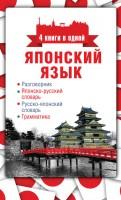 20168984_cover-pdf-kniga-n-v-nadezhkina-yaponskiy-yazyk-4-knigi-v-odnoy-razgovornik-yaponsko-russkiy-slovar-russko-yaponskiy-slovar-grammatika-17118629