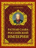 20168998_cover-pdf-kniga-alla-begunova-ratnaya-slava-rossiyskoy-imperii-17040606