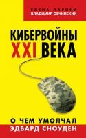 20222062_cover-elektronnaya-kniga-vladimir-ovchinskiy-kibervoyny-hhi-veka-o-chem-umolchal-edvard-snouden