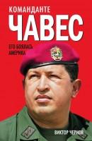 20222080_cover-elektronnaya-kniga-viktor-chernov-8291152-komandante-chaves-ego-boyalas-amerika