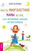 20222158_cover-elektronnaya-kniga-darya-fedorova-mysli-mnogodetnoy-mamy-vsluh-ili-polunochnye-zapiski-na-podguznikah