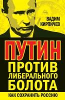 20224393_cover-elektronnaya-kniga-vadim-kirpichev-putin-protiv-liberalnogo-bolota-kak-sohranit-rossiu-17072445