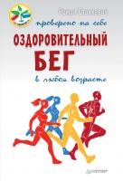 20224492_cover-elektronnaya-kniga-roman-stankevich-ozdorovitelnyy-beg-v-lubom-vozraste-provereno-na-sebe