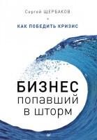 20224546_cover-elektronnaya-kniga-sergey-scherbakov-biznes-popavshiy-v-shtorm-kak-pobedit-krizis