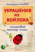 20227452_cover-pdf-kniga-ekaterina-hoshabova-ukrasheniya-iz-voyloka-poshagovyy-master-klass-17175636