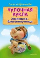 20227800_cover-pdf-kniga-elena-lavrenteva-2-chulochnaya-kukla-hozyaushka-blagopoluchnica-17175961