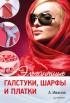 20227849_cover-pdf-kniga-andrey-ivanov-2-elegantnye-galstuki-sharfy-i-platki-17175970