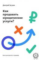 20233474_cover-elektronnaya-kniga-dmitriy-zasuhin-uridicheskiy-marketing-kak-prodavat-uridicheskie-uslugi