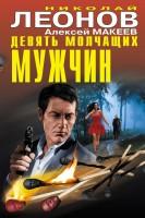 20234750_cover-elektronnaya-kniga-aleksey-makeev-devyat-molchaschih-muzhchin