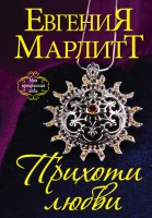 20234913_cover-elektronnaya-kniga-evgeniya-marlitt-prihoti-lubvi