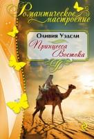 20234927_cover-elektronnaya-kniga-oliviya-uedsli-princessa-vostoka