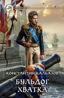 20234941_cover-elektronnaya-kniga-konstantin-kalbazov-buldog-hvatka