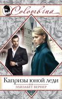 20234967_cover-elektronnaya-kniga-elizabet-verner-kaprizy-unoy-ledi