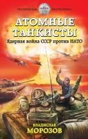 20235180_cover-elektronnaya-kniga-vladislav-urevich-morozov-atomnye-tankisty-yadernaya-voyna-sssr-protiv-nato