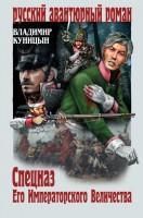 20235346_cover-elektronnaya-kniga-vladimir-kunicyn-specnaz-ego-imperatorskogo-velichestva