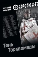 20235367_cover-elektronnaya-kniga-vitaliy-gladkiy-ten-torkvemady