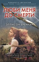 20235689_cover-elektronnaya-kniga-ellison-brennan-lubi-menya-do-smerti