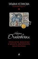 20235724_cover-elektronnaya-kniga-mariya-ochakovskaya-proklyatie-vizantii-i-moneta-imperatora-konstantina