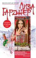 20235804_cover-elektronnaya-kniga-liza-gardner-strannyy-sosed