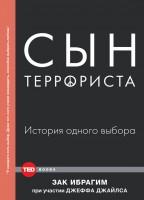 20235889_cover-elektronnaya-kniga-zak-ibragim-syn-terrorista-istoriya-odnogo-vybora