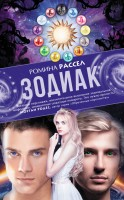 20235924_cover-elektronnaya-kniga-romina-rassel-zodiak