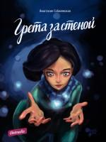 20236159_cover-elektronnaya-kniga-anastasiya-sobolevskaya-greta-za-stenoy