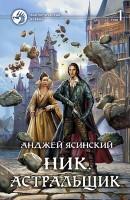 20239764_cover-elektronnaya-kniga-andzhey-yasinskiy-nik-astralschik-tom-1