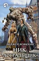 20239834_cover-elektronnaya-kniga-andzhey-yasinskiy-nik-astralschik-tom-2