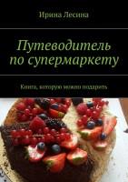 20246201_cover-elektronnaya-kniga-irina-lesina-putevoditel-po-supermarketu