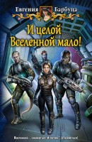20247786_cover-elektronnaya-kniga-evgeniya-barbuca-i-celoy-vselennoy-malo