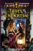 20247802_cover-elektronnaya-kniga-tatyana-andrianova-tanec-s-nezhitu