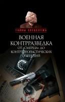20247979_cover-elektronnaya-kniga-aleksandr-bondarenko-voennaya-kontrrazvedka-ot-smersha-do-kontrterroristicheskih-operaciy