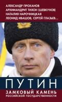 20249027_cover-elektronnaya-kniga-kollektiv-avtorov-putin-zamkovyy-kamen-rossiyskoy-gosudarstvennosti