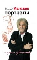 20249375_cover-elektronnaya-kniga-vyacheslav-malezhik-portrety-i-prochie-hudozhestva