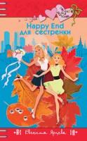 20251584_cover-elektronnaya-kniga-evgeniya-yarceva-happy-end-dlya-devchonok