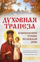 20251626_cover-elektronnaya-kniga-pages-biblio-book-art-17195100