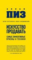20251640_cover-elektronnaya-kniga-pages-biblio-book-art-17195118