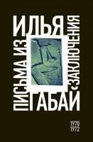 20252207_cover-elektronnaya-kniga-ilya-gabay-pisma-iz-zaklucheniya-1970-1972